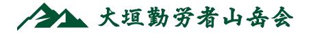 大垣勤労者山岳会